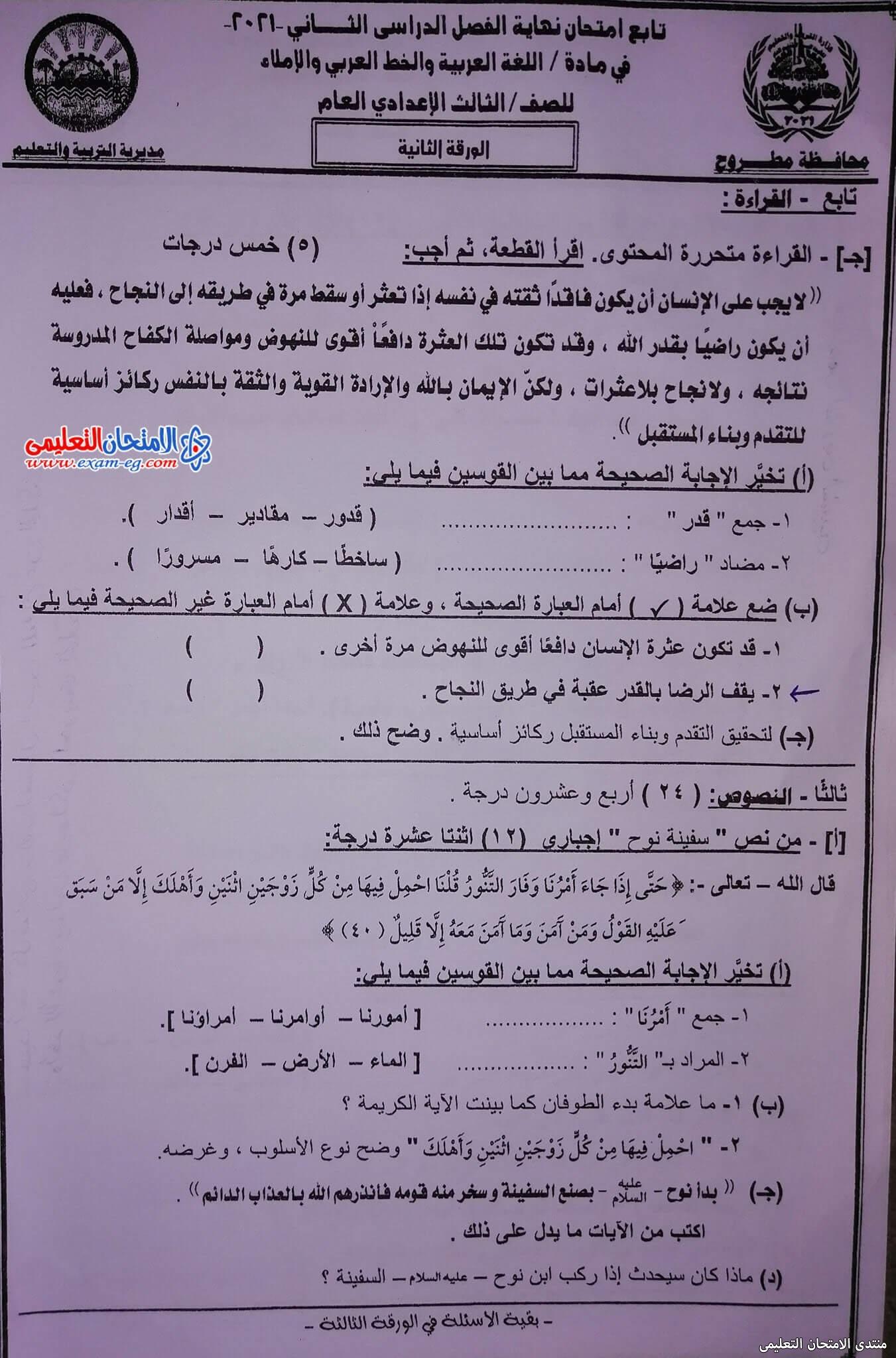 exam-eg.com_162288844766966.jpg