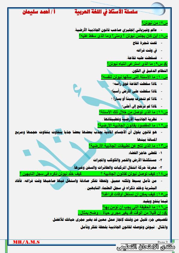 exam-eg.com_16228889590595.png