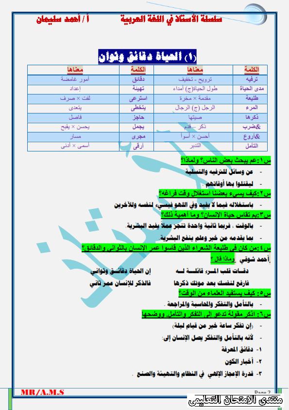exam-eg.com_162288895908226.png