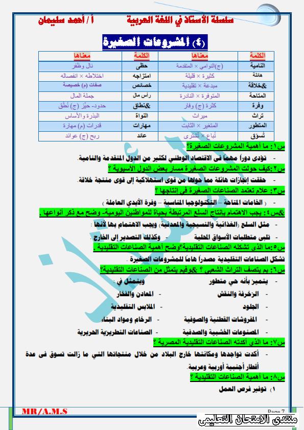 exam-eg.com_162288895912838.png