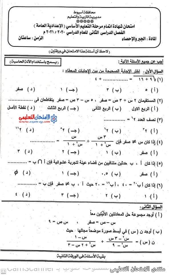exam-eg.com_162289001922253.jpg