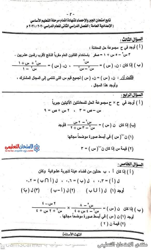 exam-eg.com_162289001924454.jpg