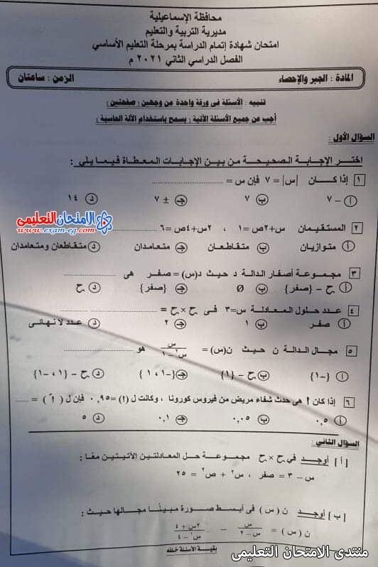 exam-eg.com_162289001926645.jpg