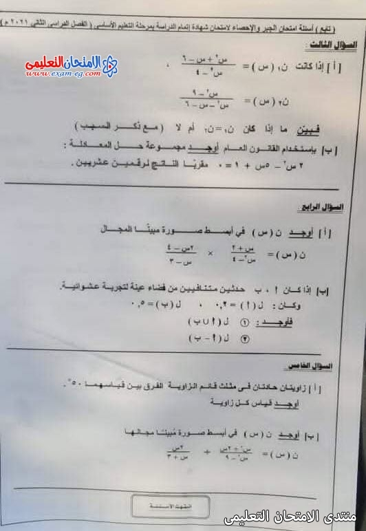 exam-eg.com_162289001928566.jpg