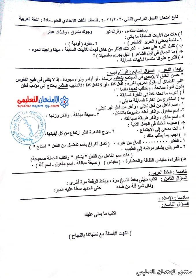 exam-eg.com_162289175353313.jpg
