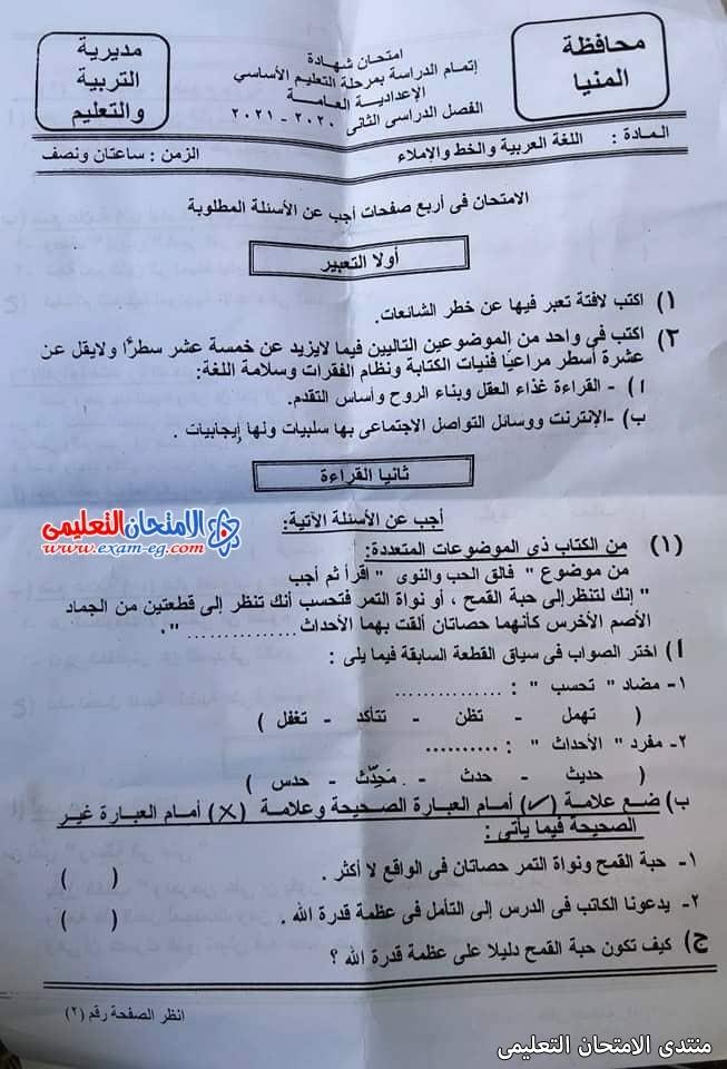 exam-eg.com_162289175360096.jpg