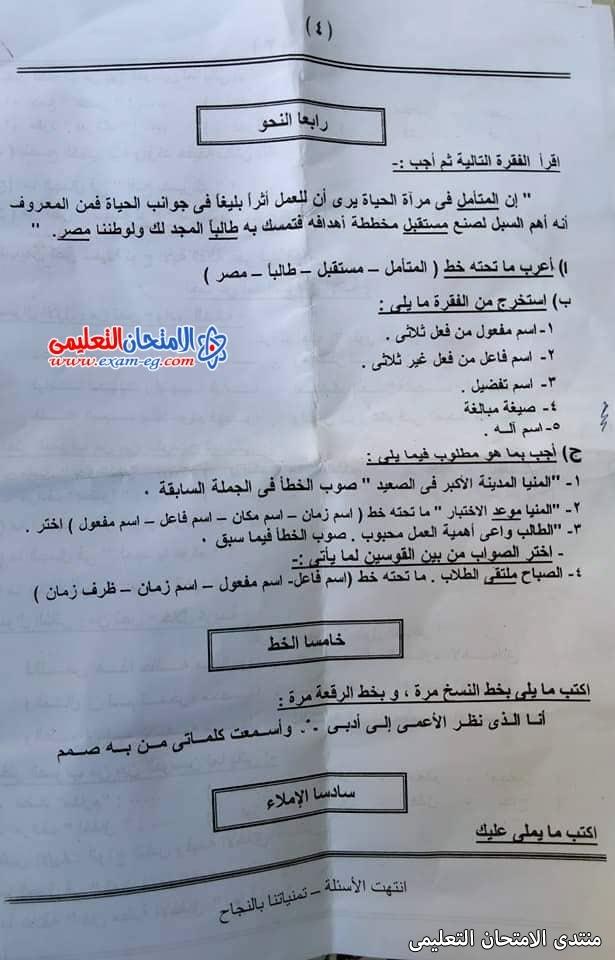 exam-eg.com_16228917536789.jpg