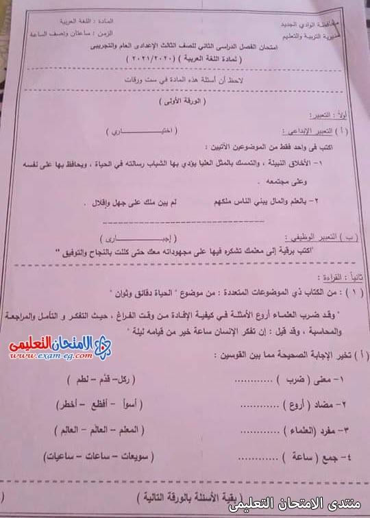 exam-eg.com_1622891753701610.jpg