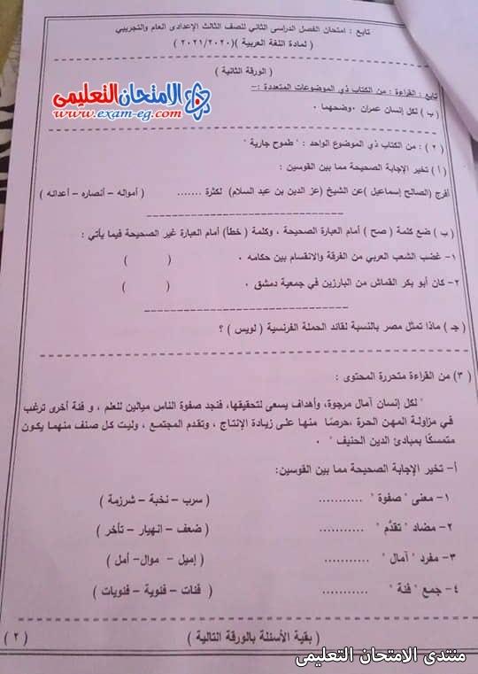exam-eg.com_1622891753721411.jpg
