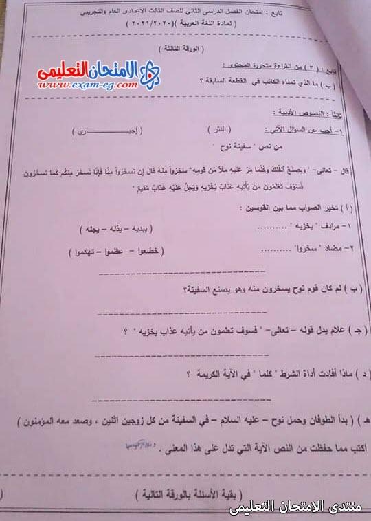 exam-eg.com_1622891753738512.jpg