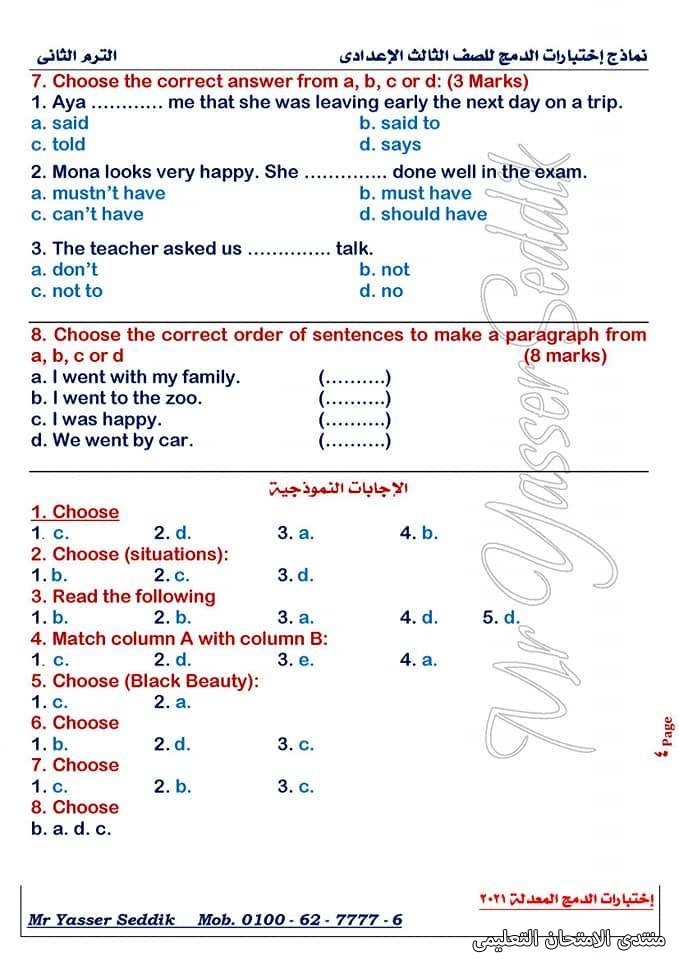 exam-eg.com_162290507789923.jpg