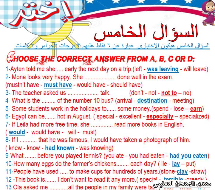 exam-eg.com_162290588661321.png