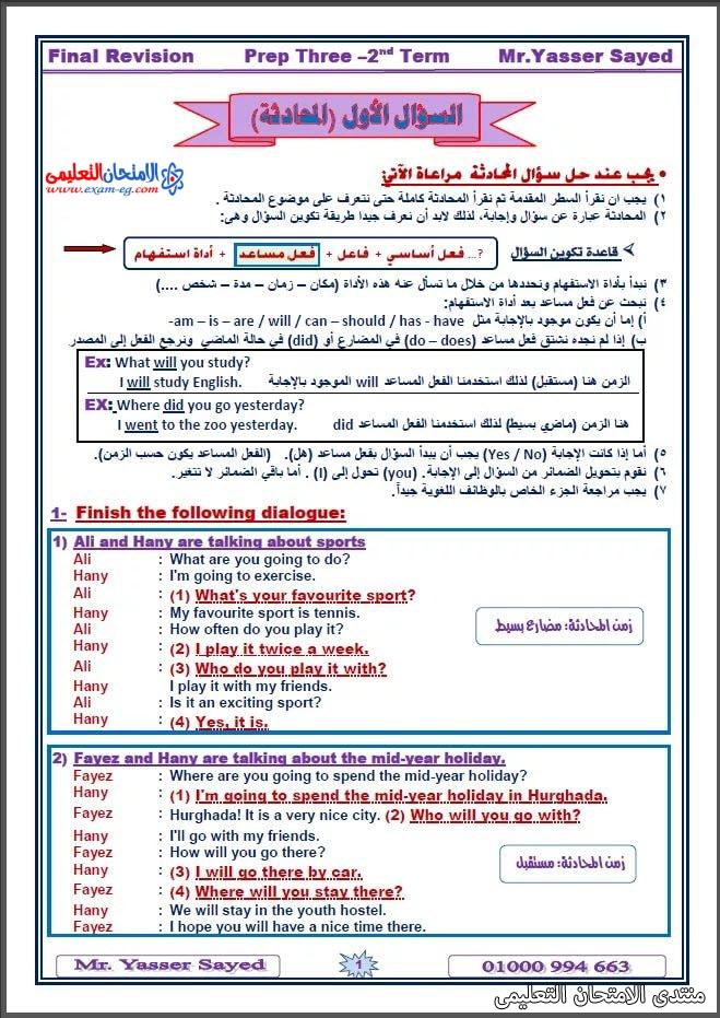 exam-eg.com_162291018830831.jpg