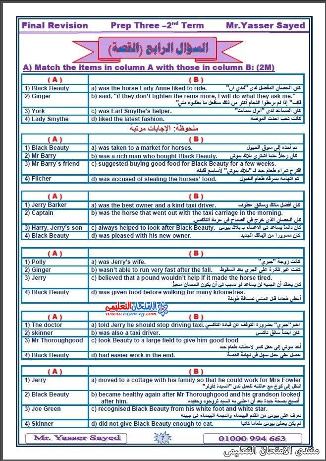 exam-eg.com_162291018836853.jpg