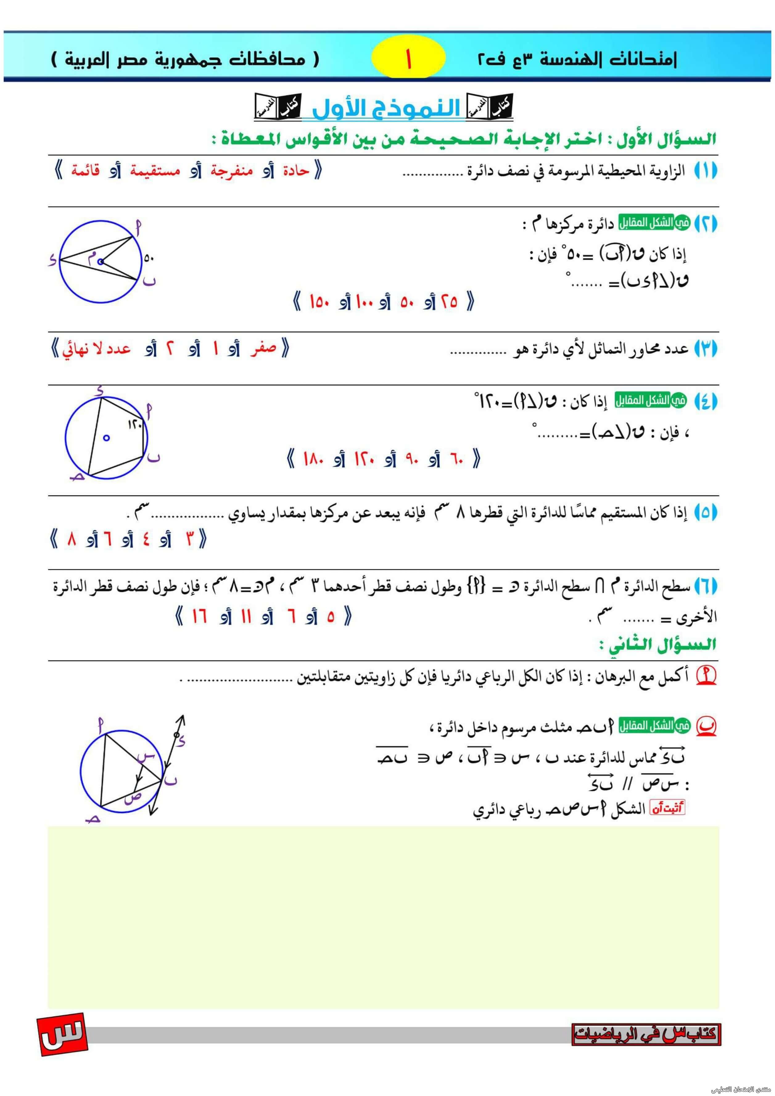 exam-eg.com_162291099047771.jpg