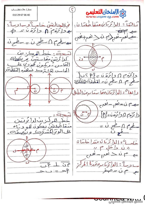 exam-eg.com_162291139940842.jpg