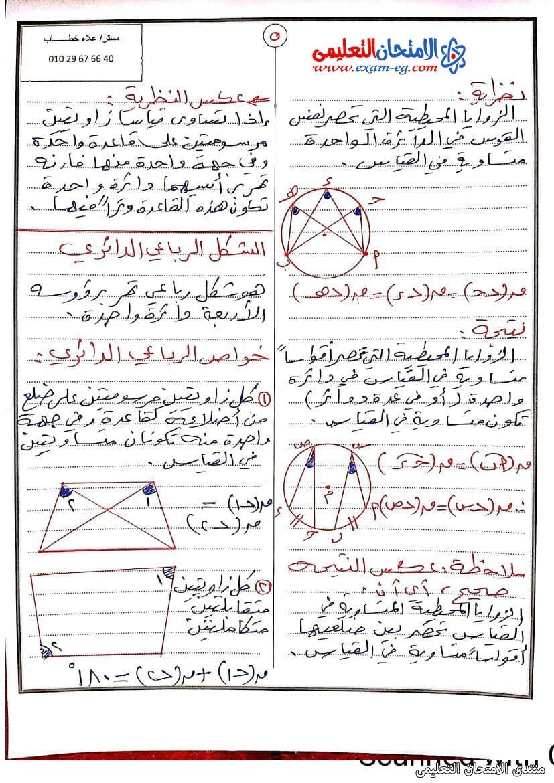 exam-eg.com_162291139953295.jpg