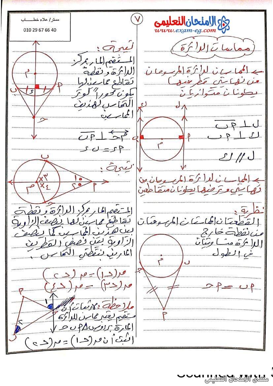 exam-eg.com_162291139961267.jpg