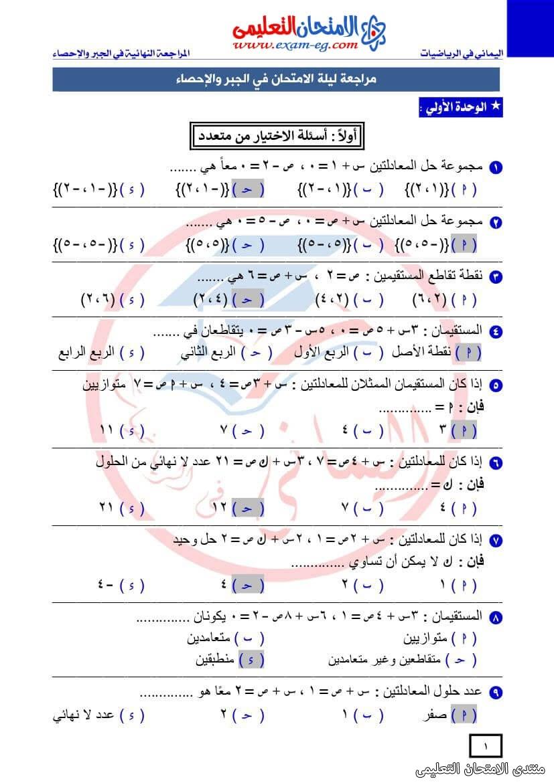 exam-eg.com_162291267971651.jpg