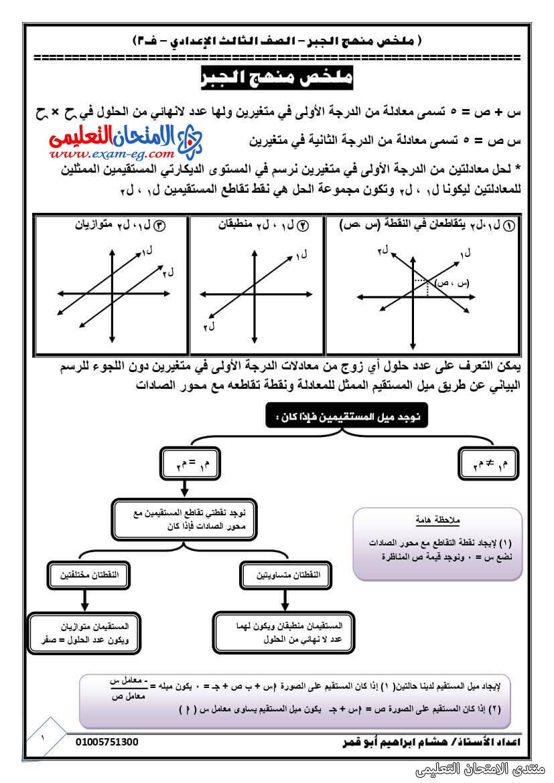 exam-eg.com_162292294170181.jpg