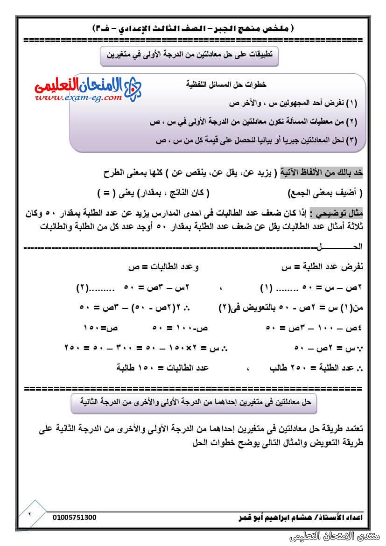 exam-eg.com_162292294173962.jpg