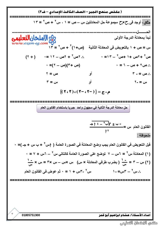 exam-eg.com_162292294177583.jpg