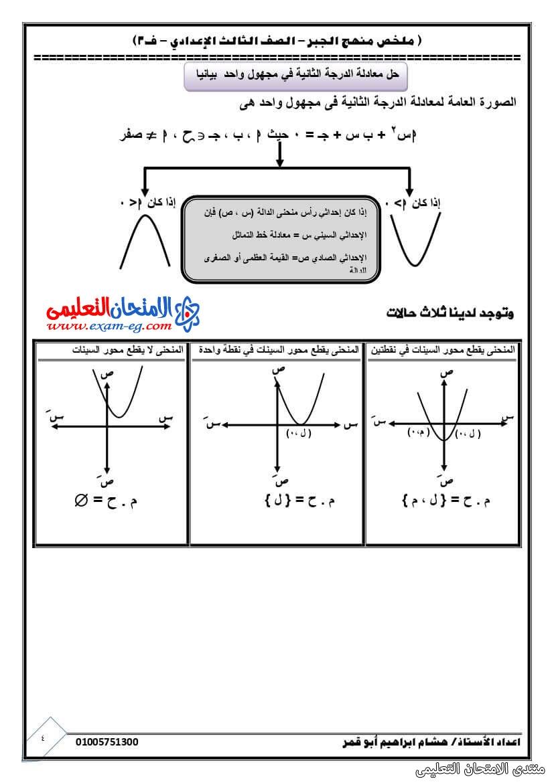 exam-eg.com_162292294181324.jpg