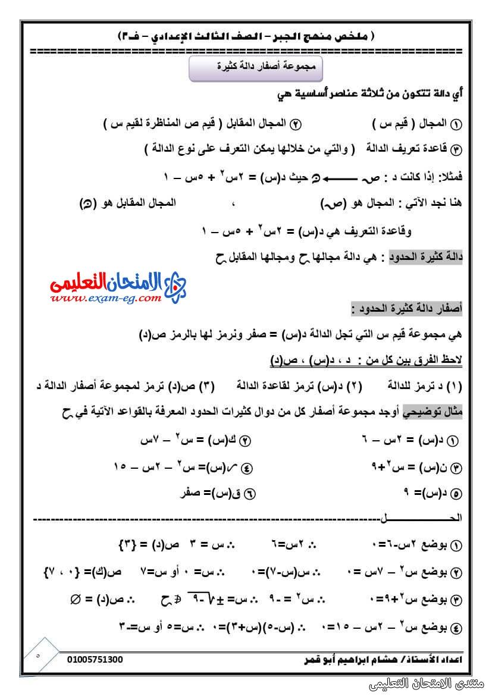 exam-eg.com_162292294185075.jpg
