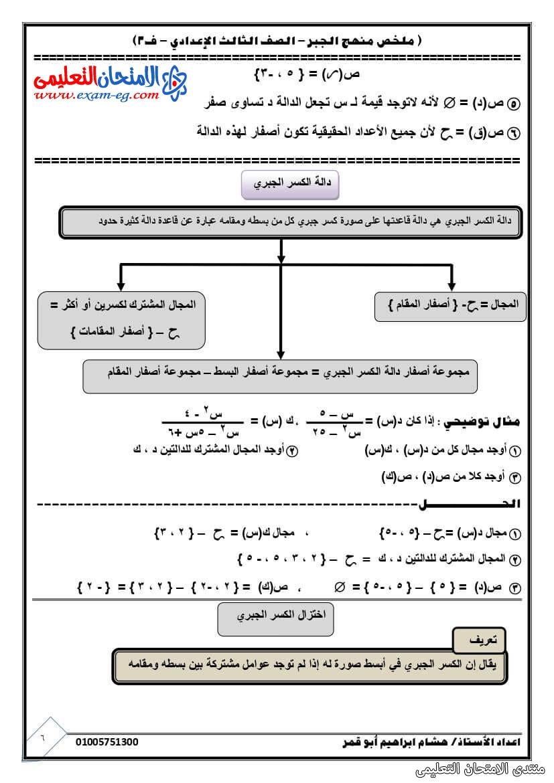 exam-eg.com_162292294188816.jpg