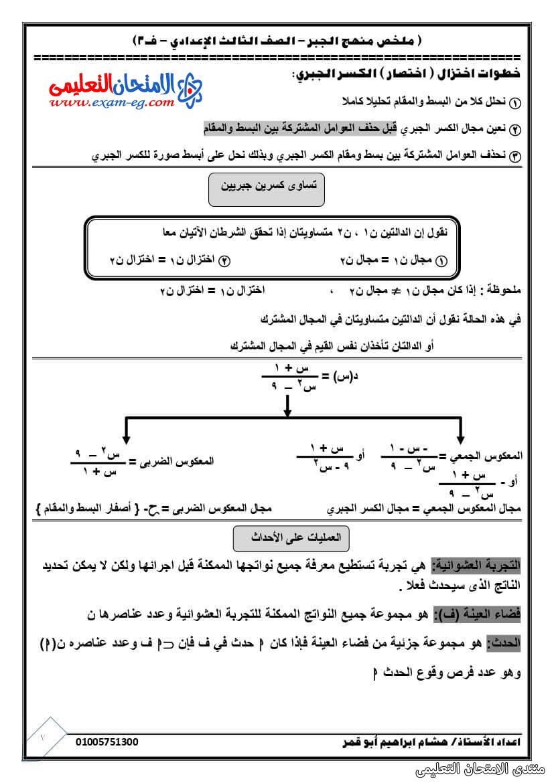 exam-eg.com_162292294192737.jpg