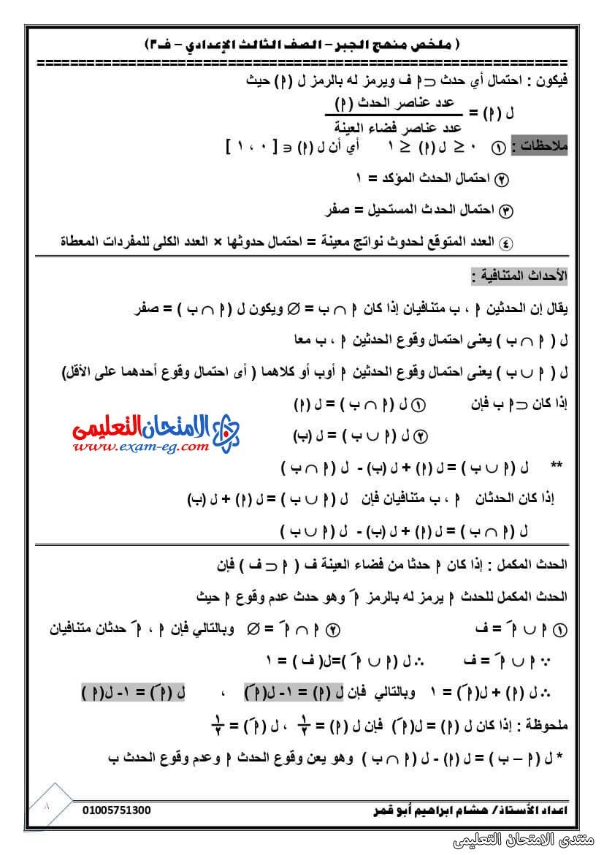 exam-eg.com_16229229419658.jpg