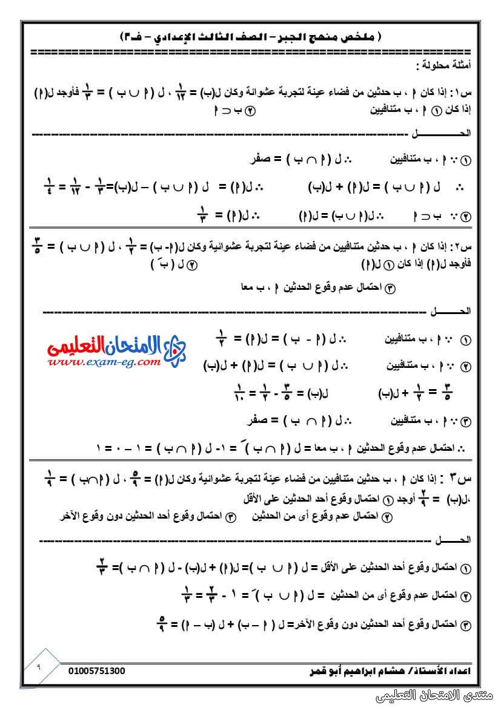exam-eg.com_162292294200279.jpg