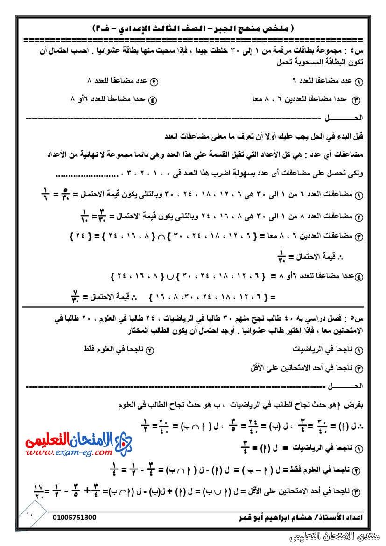 exam-eg.com_1622922942041110.jpg