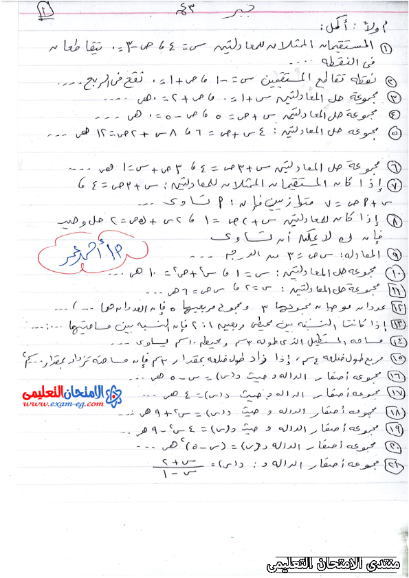 exam-eg.com_162292334971841.png