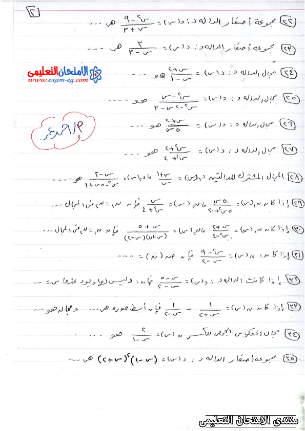 exam-eg.com_162292334974752.png