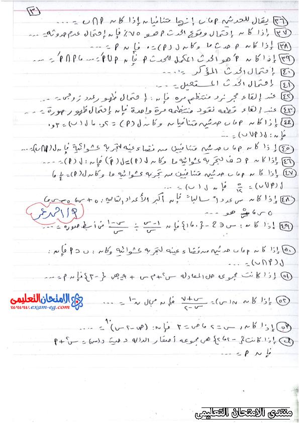 exam-eg.com_162292334977733.png