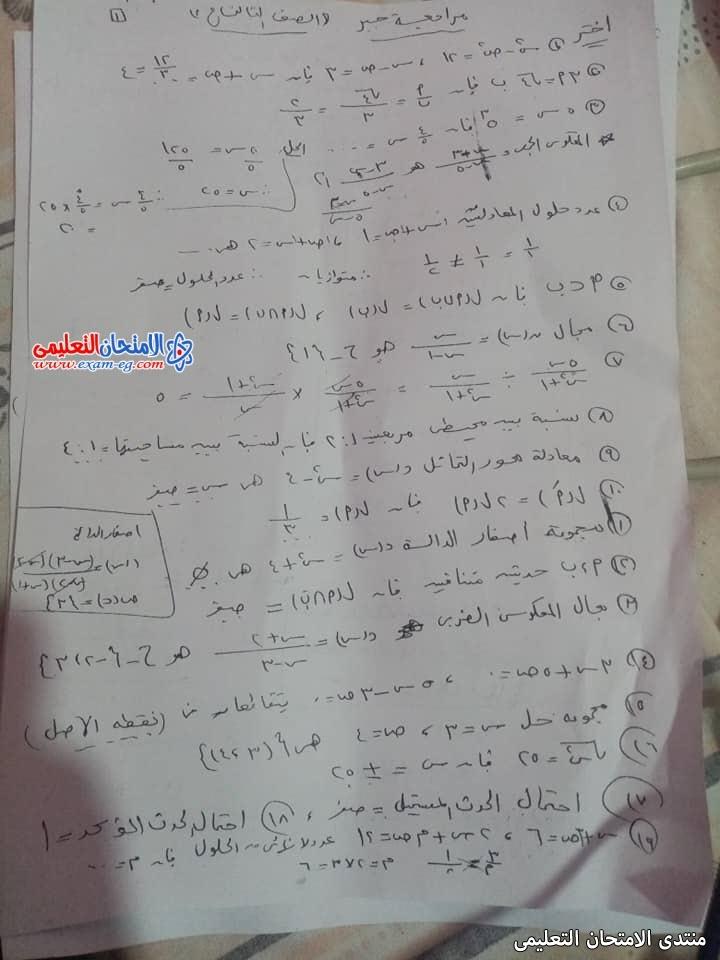 exam-eg.com_162292644248651.jpg