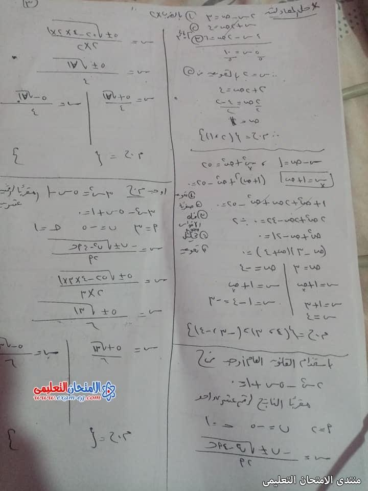exam-eg.com_162292644251482.jpg