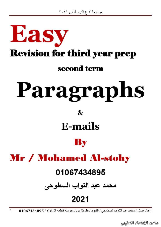 exam-eg.com_1622926479691.jpg