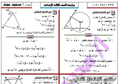 exam-eg.com_16229356311611.png