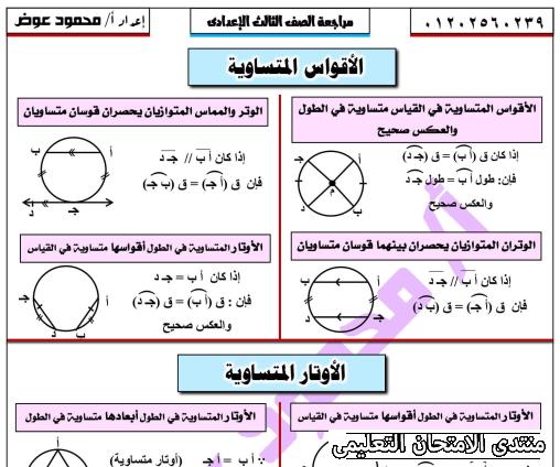 exam-eg.com_162293563117682.png