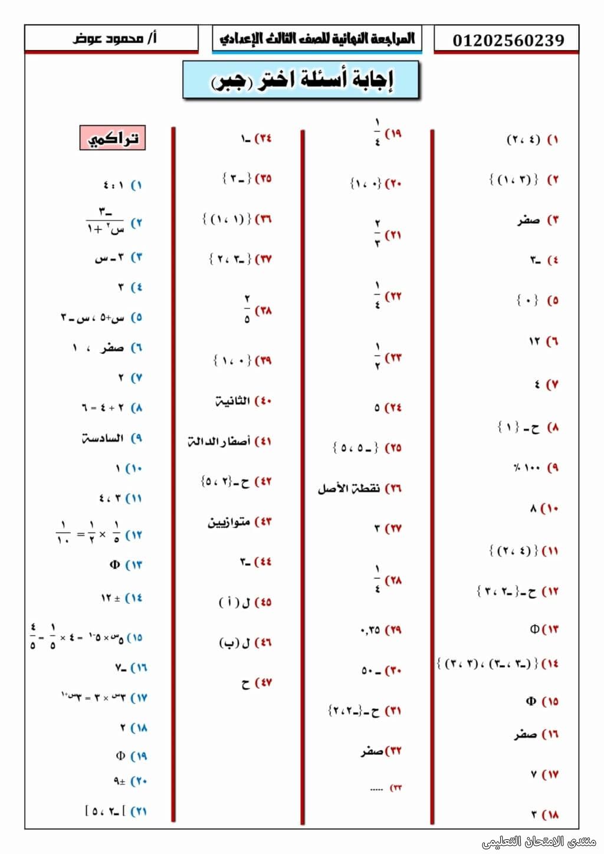 exam-eg.com_162293644573121.jpg