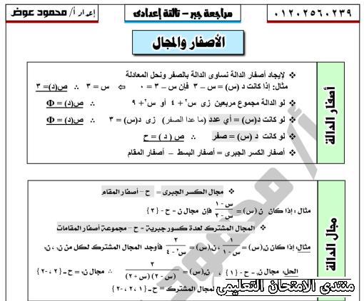 exam-eg.com_162293644579622.png