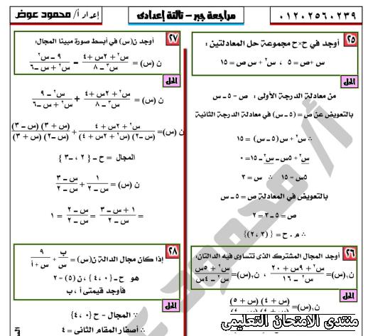exam-eg.com_162293644581063.png