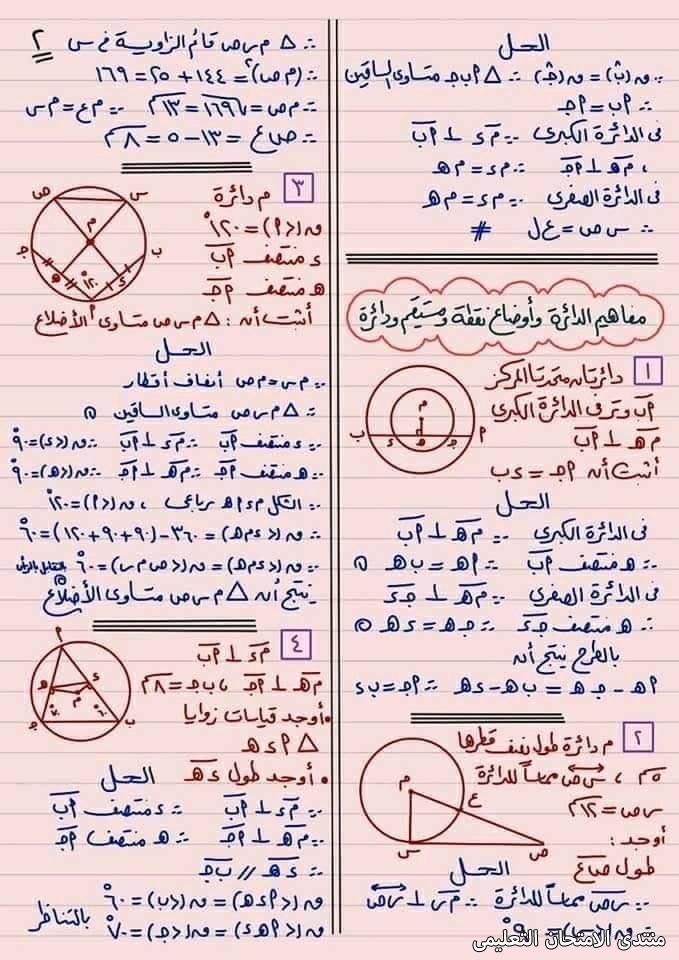 exam-eg.com_16229366522412.jpg