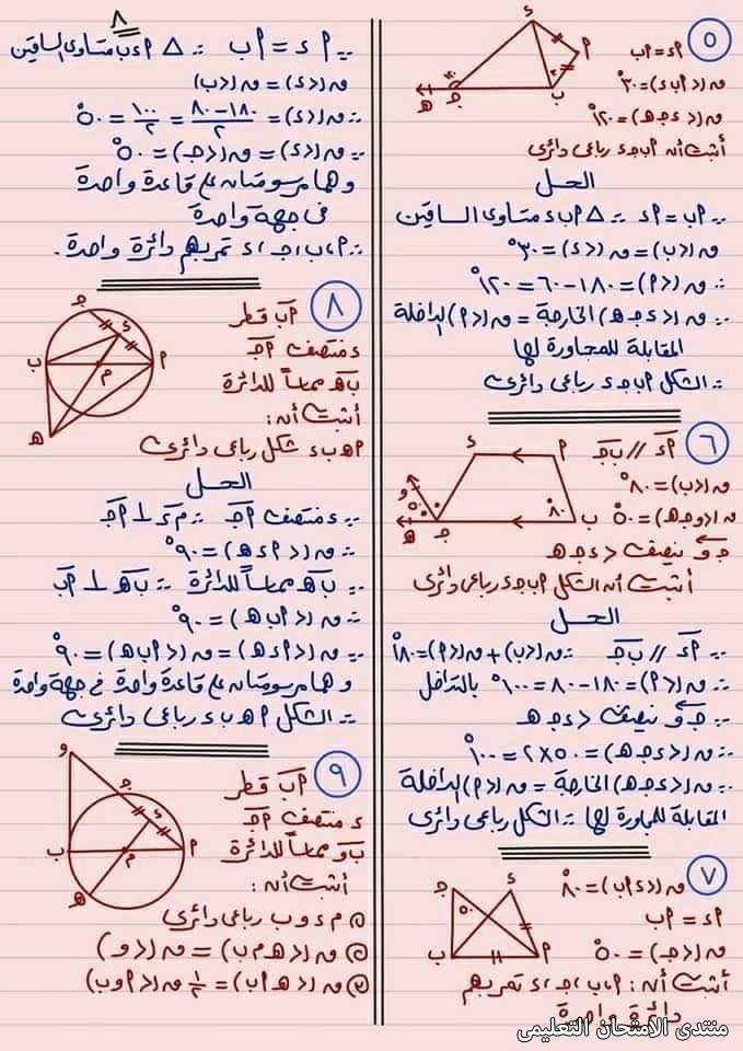 exam-eg.com_16229366524428.jpg