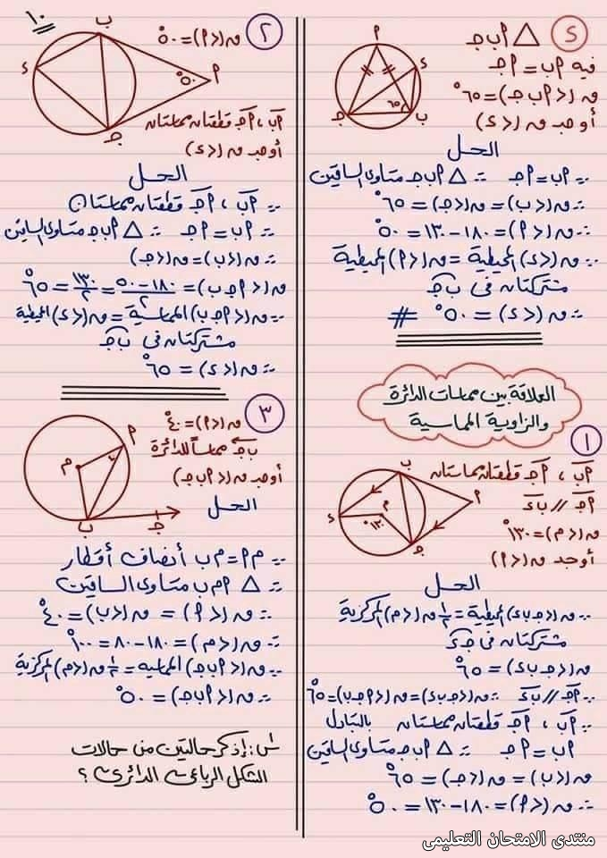 exam-eg.com_1622936652511610.jpg