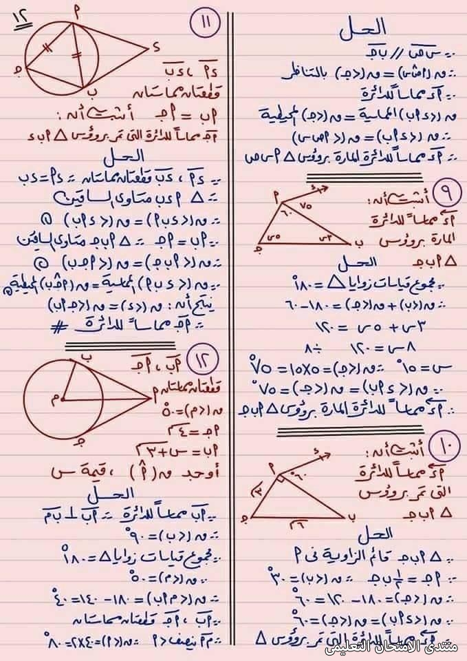 exam-eg.com_1622936652583212.jpg