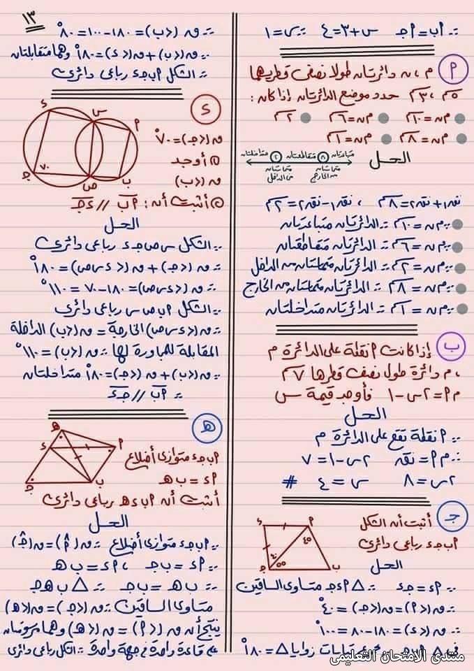 exam-eg.com_1622936652618213.jpg