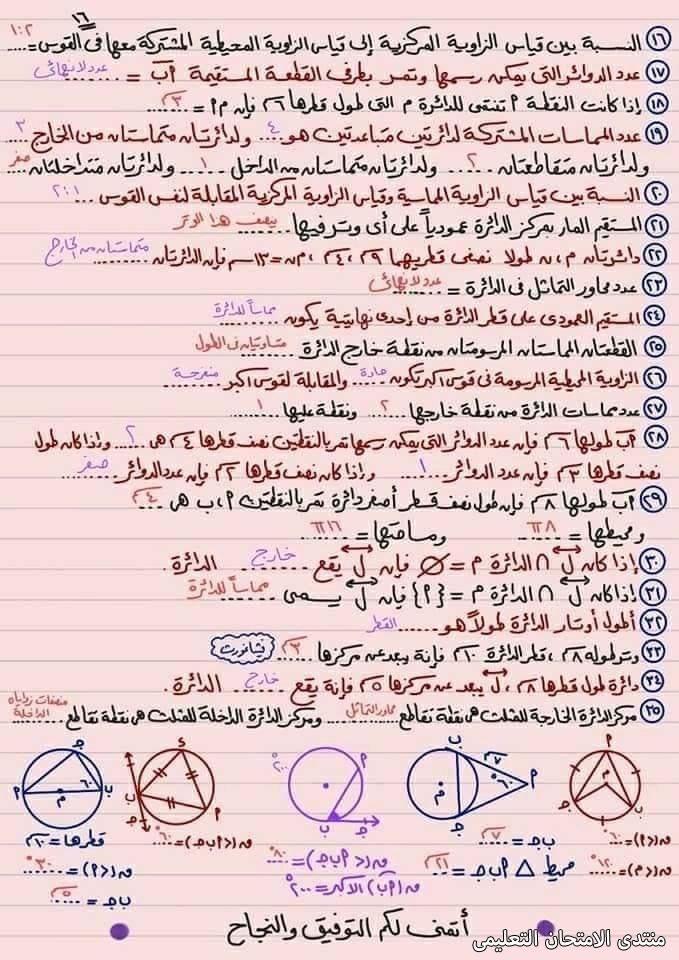 exam-eg.com_162293665265414.jpg
